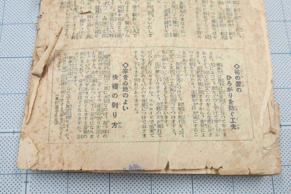 酸性劣化した本文紙