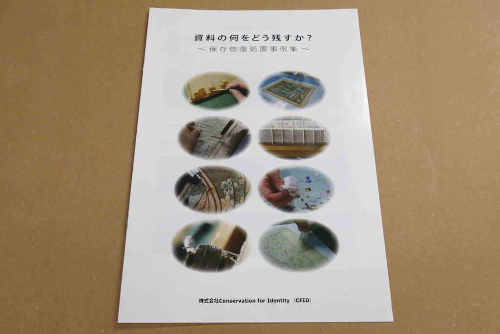 保存修復処置事例集の表紙