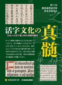活字文化の真髄