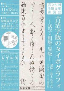 古活字版のタイポグラフィ01