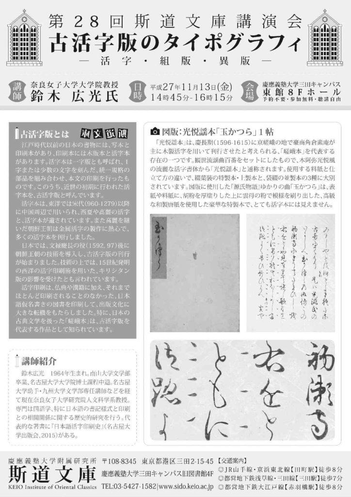 古活字版のタイポグラフィ02