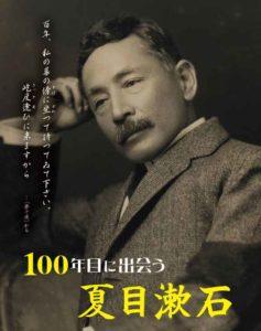 100年目に出会う夏目漱石
