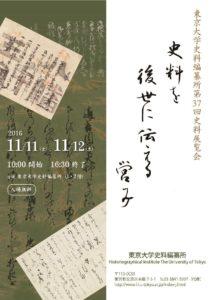 東大史料編纂所第37回史料展覧会01