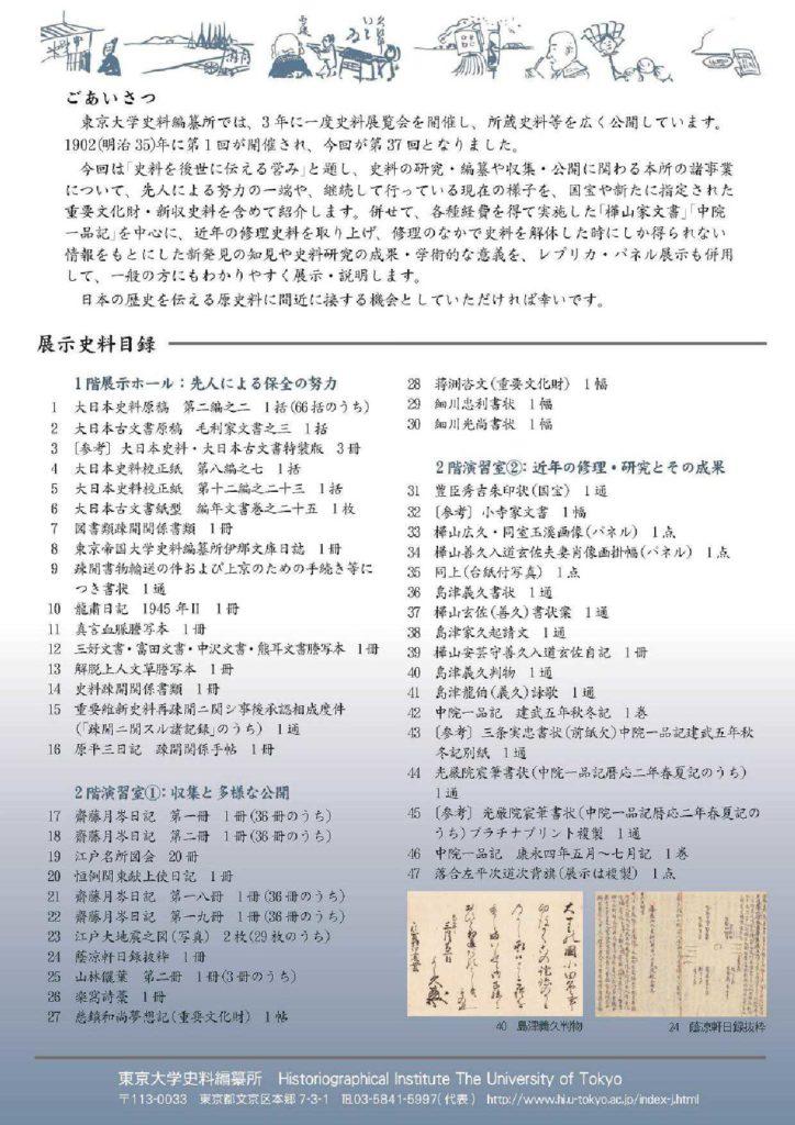 東大史料編纂所第37回史料展覧会02