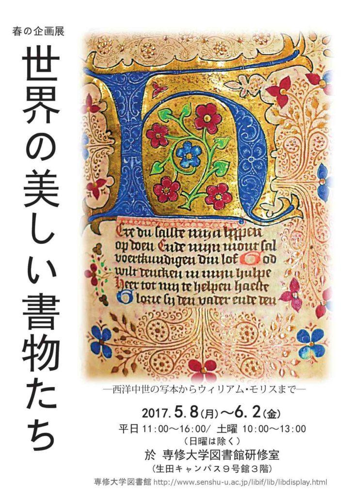 世界の美しい書物たち展