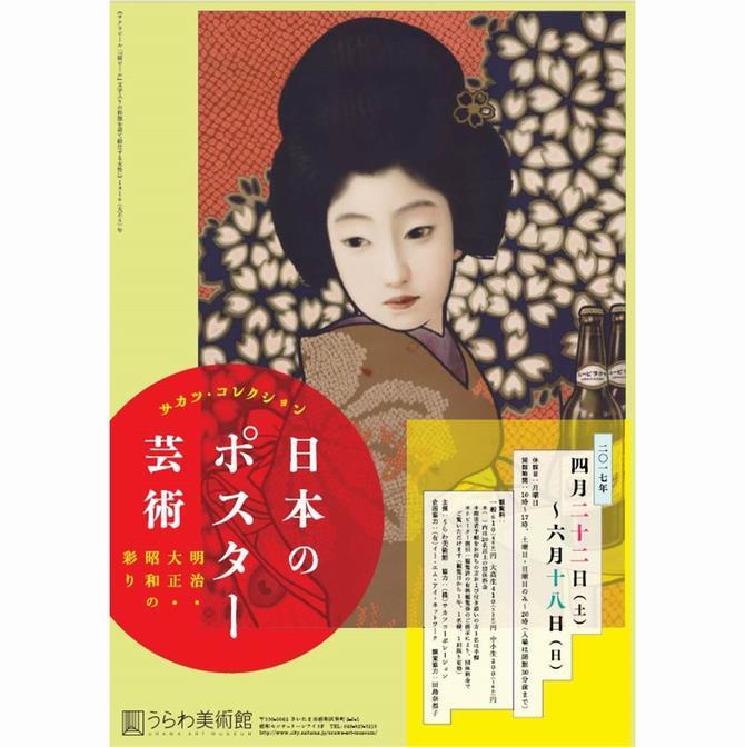日本のポスター芸術(うらわ美術館)