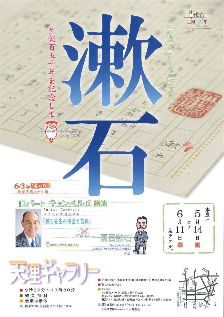 天理ギャラリー第161回展「漱石」01