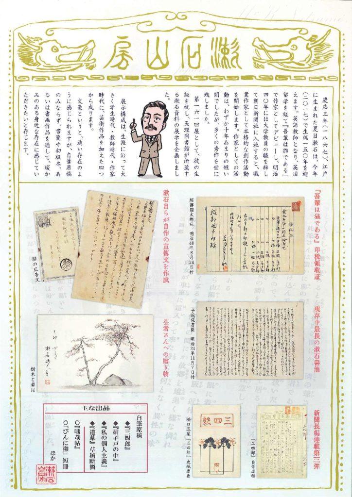 天理ギャラリー第161回展「漱石」02