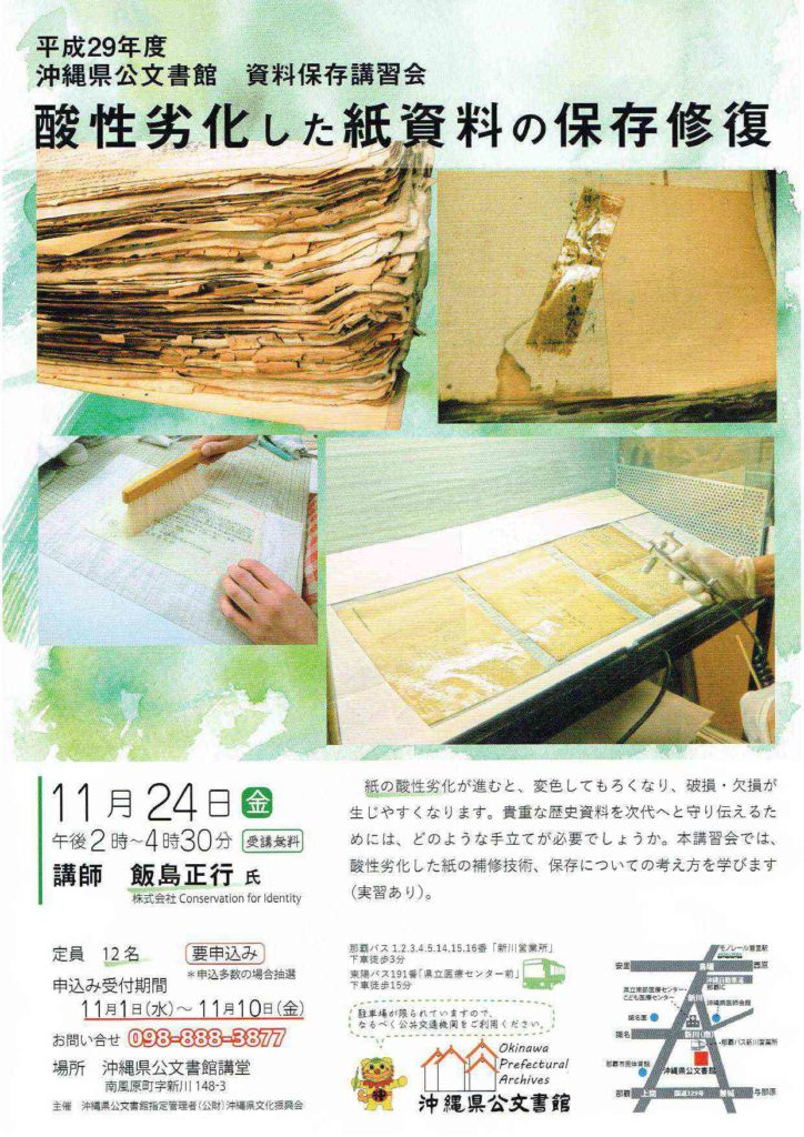 沖縄県公文書館資料保存講習会