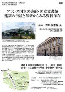 日仏図書館情報学会講演会