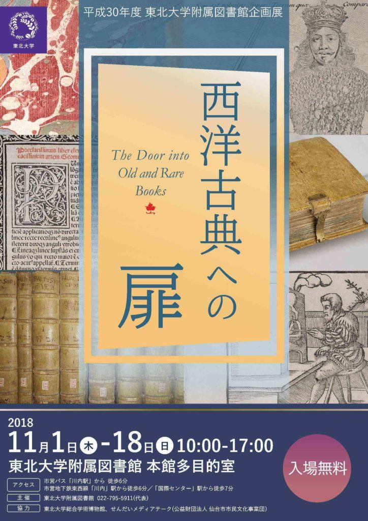西洋古典への扉01