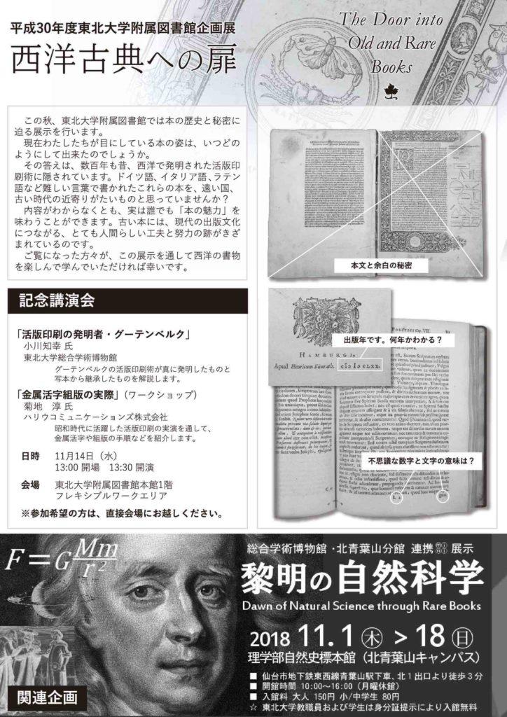 西洋古典への扉02