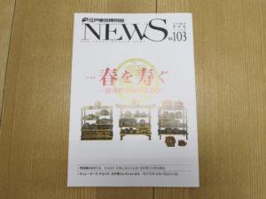 江戸東京博物館ニュースvol.103