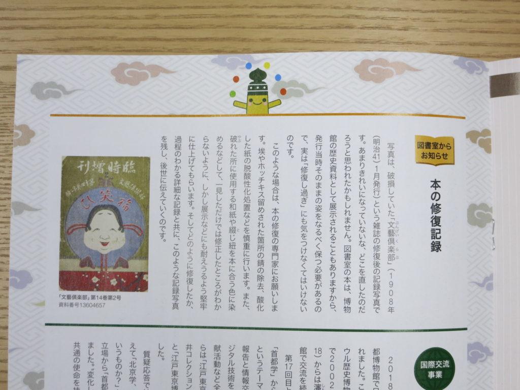 江戸博図書室からお知らせ