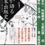 紙が語る幕末出版史01