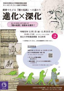東北大学附属図書館「進化×深化」展-01