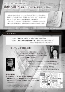 東北大学附属図書館「進化×深化」展-02
