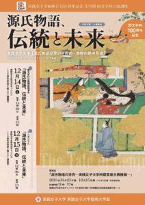 源氏物語、伝統と未来01