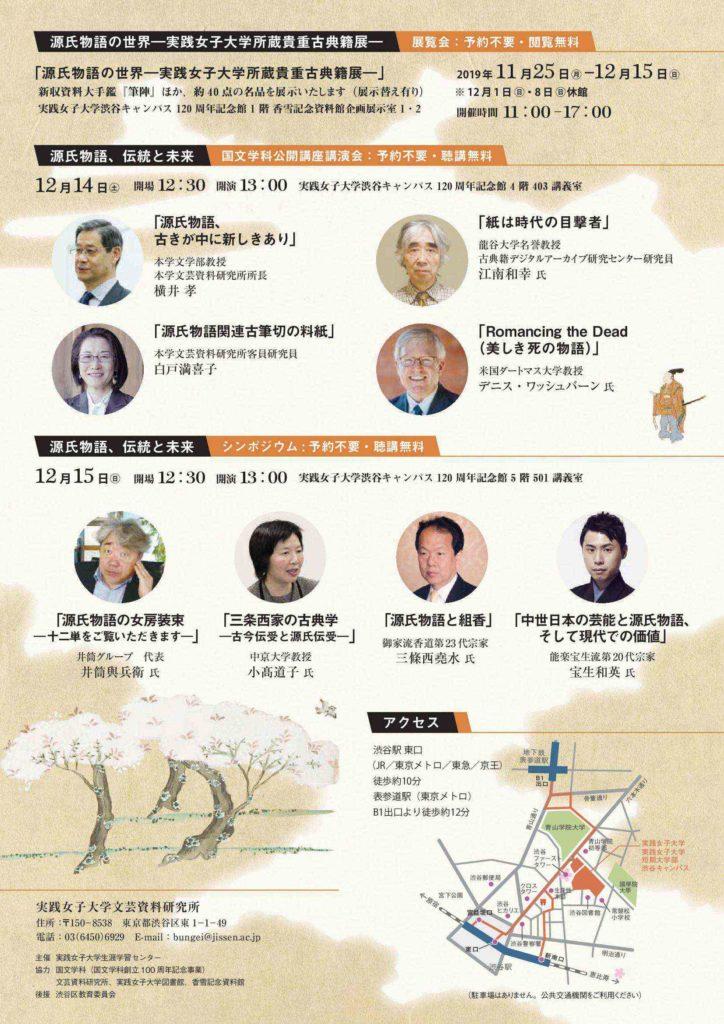 源氏物語、伝統と未来02