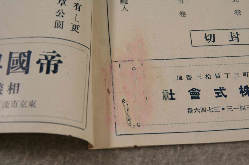 本文紙の損傷(処置前)