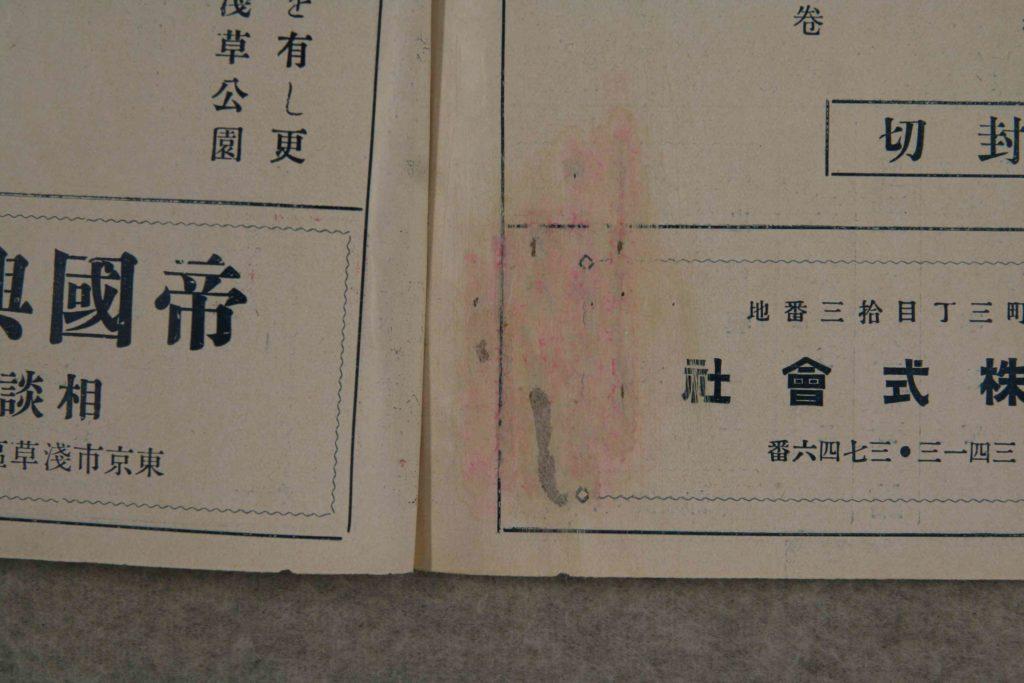 本文紙の損傷(処置後)