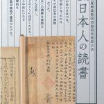 古代中世日本人の読書