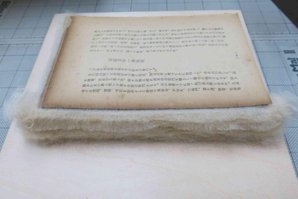 本文紙の修復