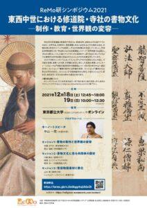 東西中世における修道院・寺社の書物文化